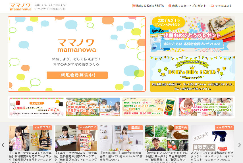 ママノワweb画面
