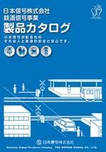 制作した製品カタログ1
