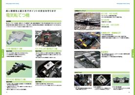 制作した製品カタログ3
