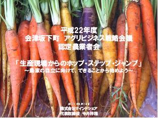 会津坂下町アグリビジネス戦略会議資料1