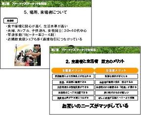 会津坂下町アグリビジネス戦略会議資料2